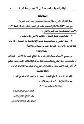 قرار السيسي بخصوص تملك أراضي سيناء 2