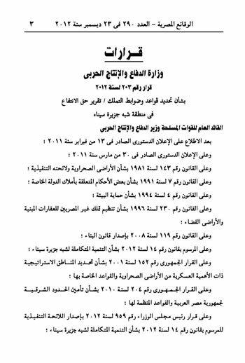 قرار السيسي بخصوص تملك أراضي سيناء - ديباجة