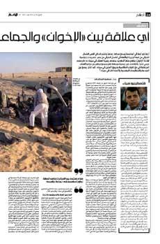 تحقيق الإخوان والجماعات في سيناء - صفحة24 - الأخبار اللبنانية