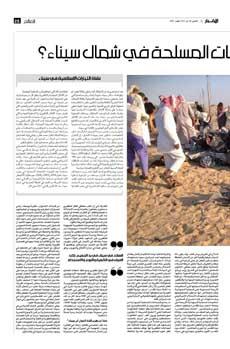 تحقيق الإخوان والجماعات في سيناء - صفحة25 - الأخبار اللبنانية - عدد 26 أغسطس 2013