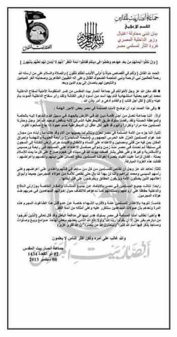 أنصار بيت المقدس - بيان اغتيال وزير الداخلية