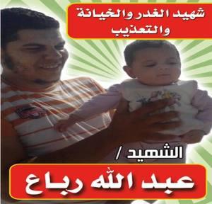 شهيد التعذيب في العريش عبد الله أبو رباع - سبتمبر 2013
