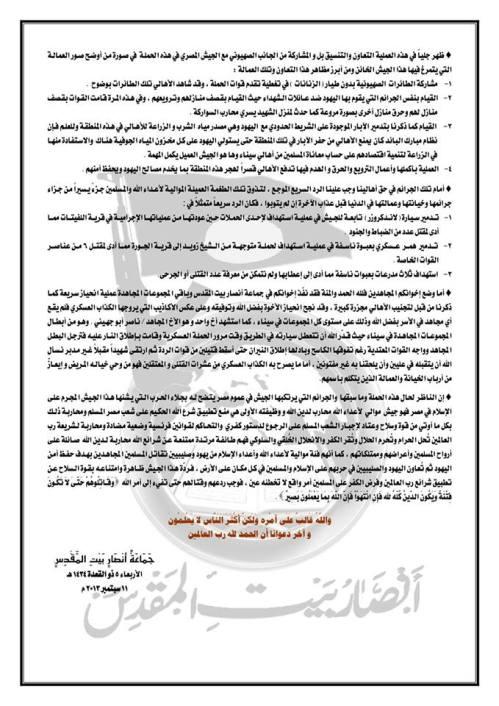 """بيان """"أنصار بيت المقدس"""" - ص2 - عن العملية العسكرية الموسعة سبتمبر 2013"""