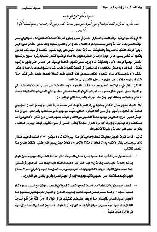 الصفحة الأولى من البيان