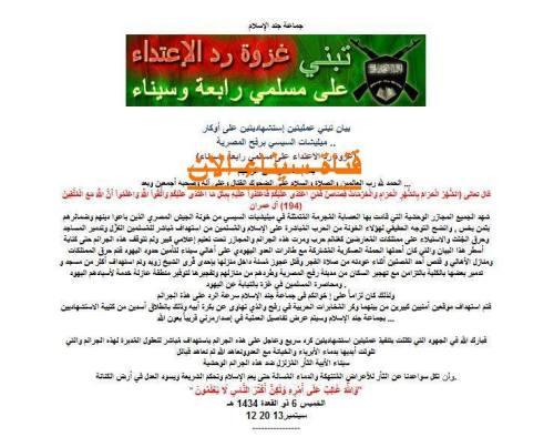 """بيان """"جند الإسلام"""" لتبني الهجوم على مكتب المخابرات العسكرية في رفح"""