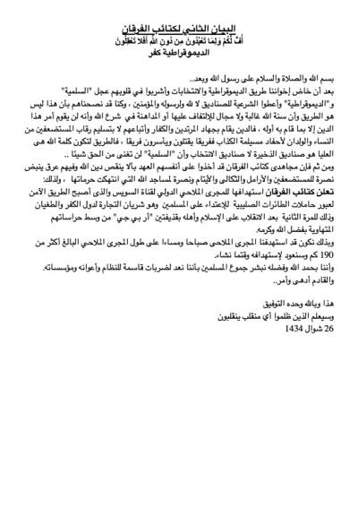 بيان كتائب الفرقان - ضرب قناة السويس للمرة الثانية