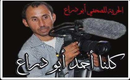 كلنا أحمد أبو دراع