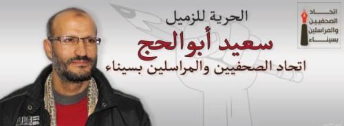 الحرية لسعيد أبو حج
