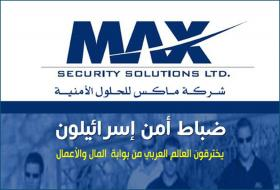 غلاف تقرير المنظمة العربية لحقوق الإنسان في بريطانيا عن بعض الشركات الأمنية الإسرائيلية العاملة في مصر